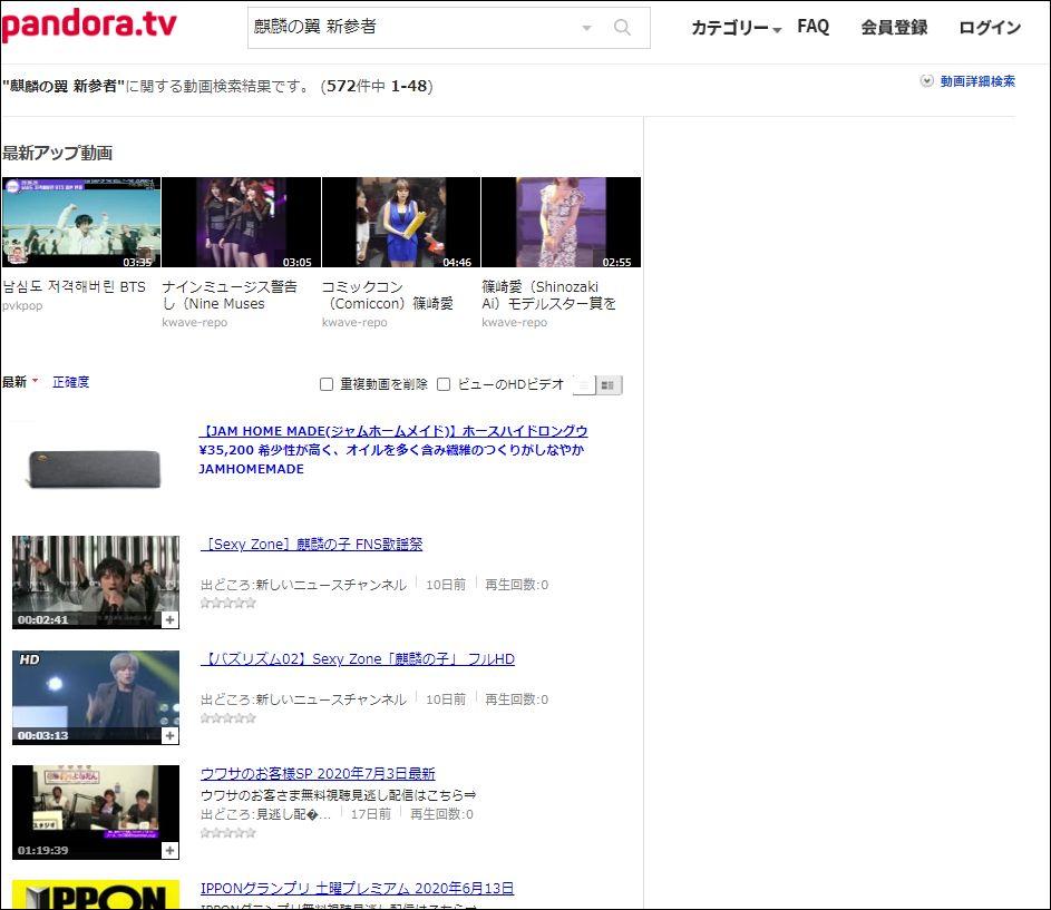 Pandora 新参者