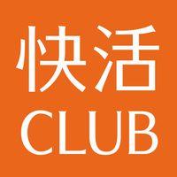 快活クラブの苦情クレーム電話番号!本社への問い合わせは可?