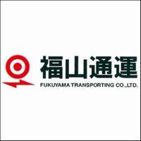 福山通運の苦情クレーム電話番号を調査!本社への問い合わせは可?