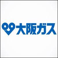 大阪ガスの苦情クレーム電話番号!本社への問い合わせは可?