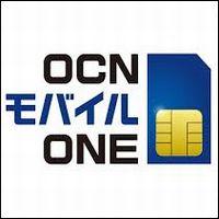 OCNモバイルONEの苦情クレーム電話番号!問い合わせメールも可?
