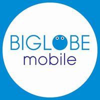 BIGLOBEモバイルの苦情クレーム電話番号!問い合わせメールも可?
