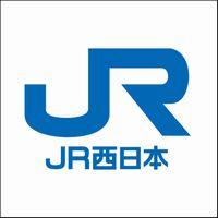 JR西日本の苦情クレーム電話番号!問い合わせメールも可?